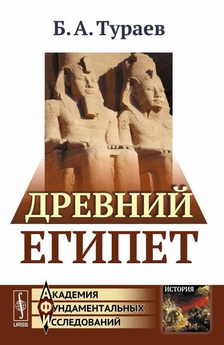 Тураев Б. Древний Египет майорова н путешествие в древний египет