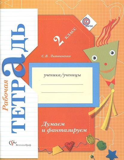 Думаем и фантазируем. 2 класс. Рабочая тетрадь для учащихся общеобразовательных организаций. 2-е издание, переработанное