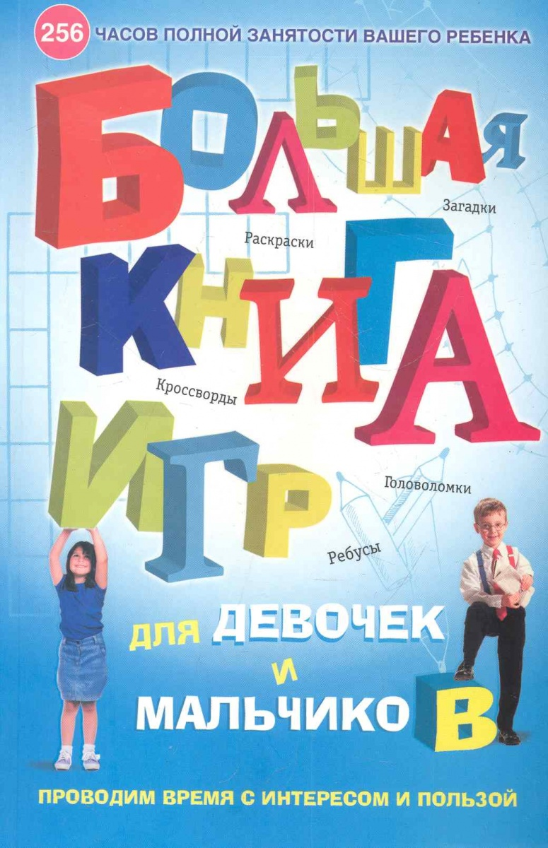 Большая книга игр для девочек и мальчиков виес ю сост большая книга для девочек