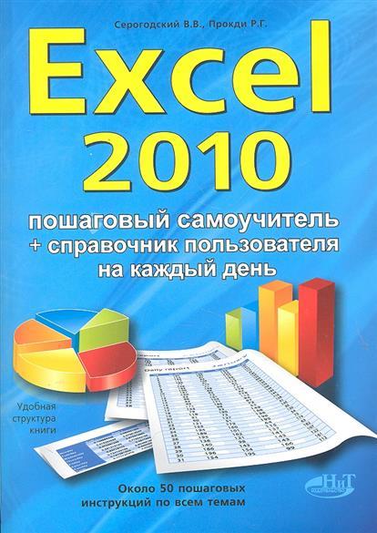 Серогодский В., Дружинин А., Прокди Р., и др. EXCEL 2010 Пошаговый самоучитель + справ... v i p a корсет топ