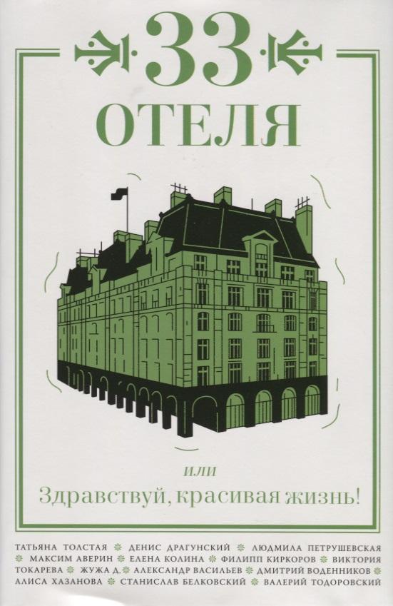 Толстая Т., Драгунский Д., Петрушевская Л. И др. 33 отеля, или Здравствуй, красивая жизнь!