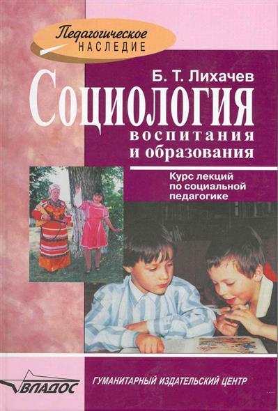 Социология воспитания и образования Курс лекций