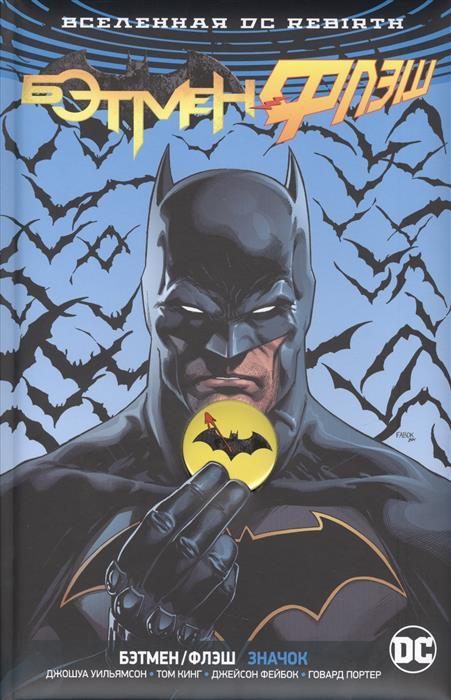 Уильямсон Дж., Кинг Т., Фейбок Дж., Портер Г. Вселенная DC. Rebirth. Бэтмен / Флэш. Значок