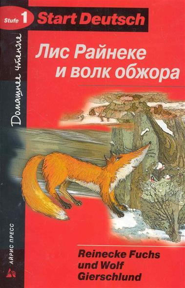 Лис Райнеке и волк обжора Дом.чтение