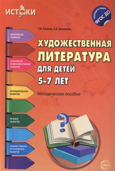 Алиева Т., Васюкова Н. Художественная литература для детей 5-7 лет художественная литература фото