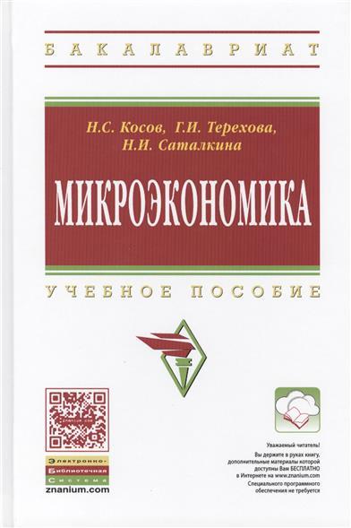 Косов Н.: Микроэкономика. Учебное пособие