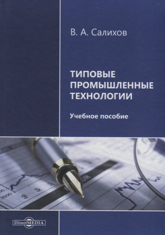 Салихов В. Типовые промышленные технологии. Учебное пособие