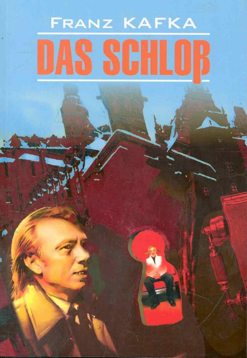 Kafka F. Das Schloss kafka f das schloss