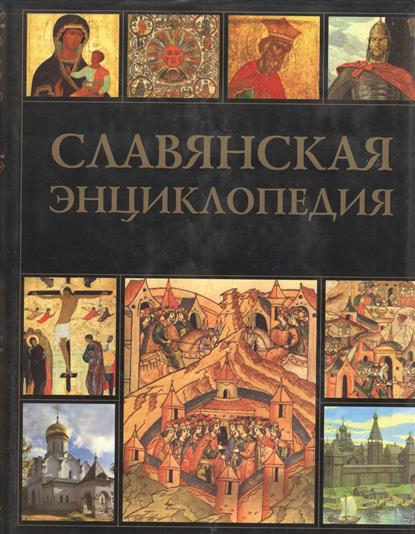 Славянская энциклопедия. Киевская Русь - Московия. Том 1