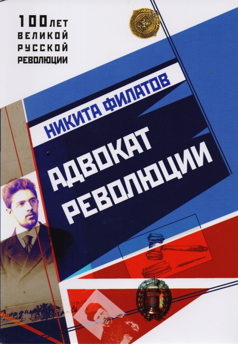 Филатов Н. Адвокат Революции борохова н предсказание для адвоката адвокат казановы