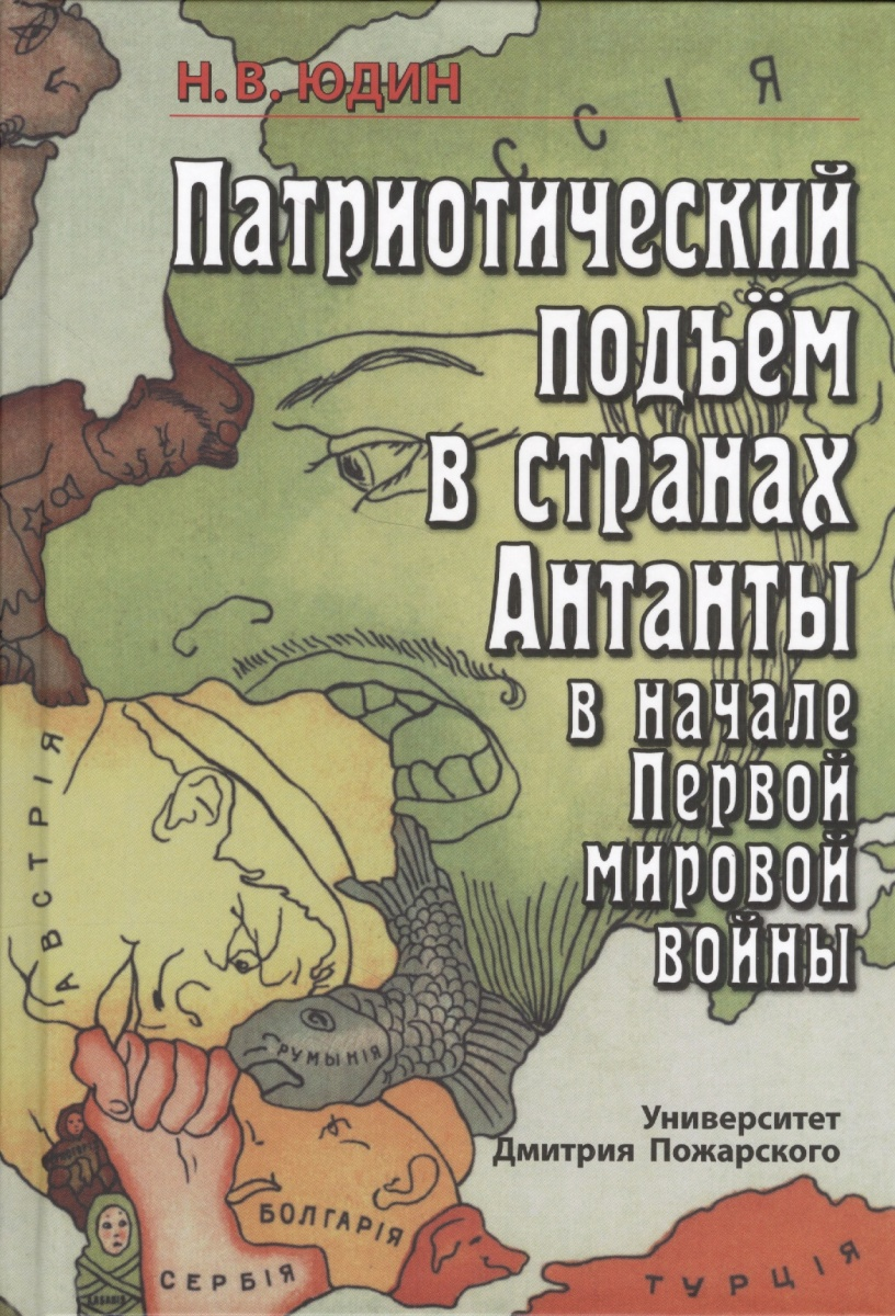 Патриотический подъем в странах Антанты в начале Первой мировой войны