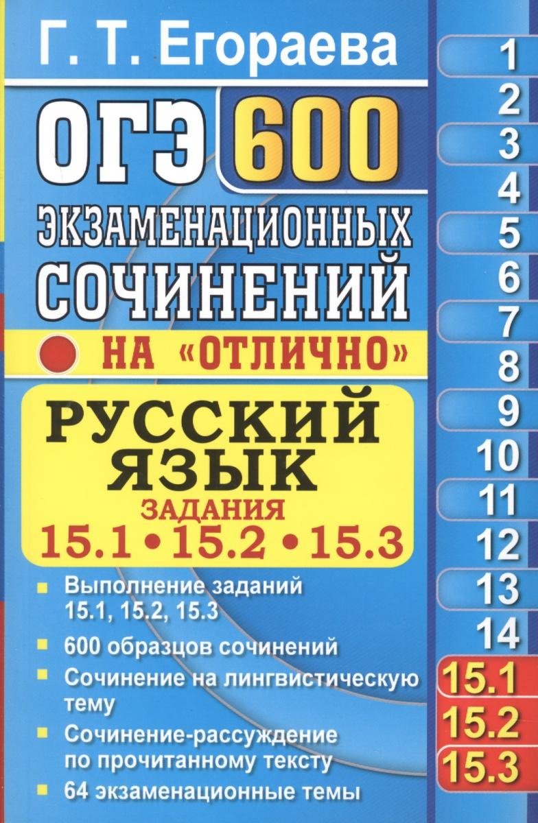 цена на Егораева Г. ОГЭ. Русский язык. 600 экзаменационных сочинений на отлично. Задания 15.1, 15.2, 15.3