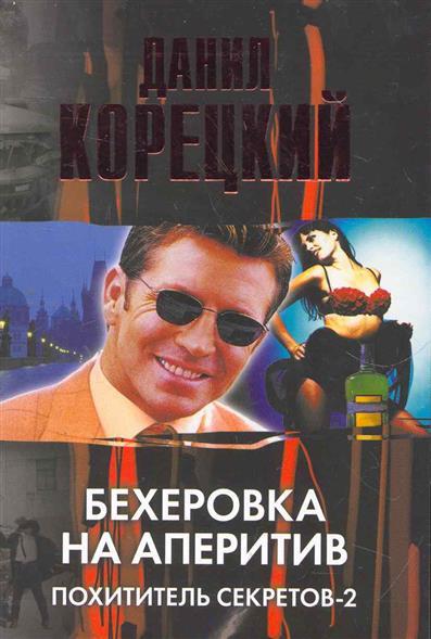 Корецкий Д. Бехеровка на аперитив Похититель секретов 2