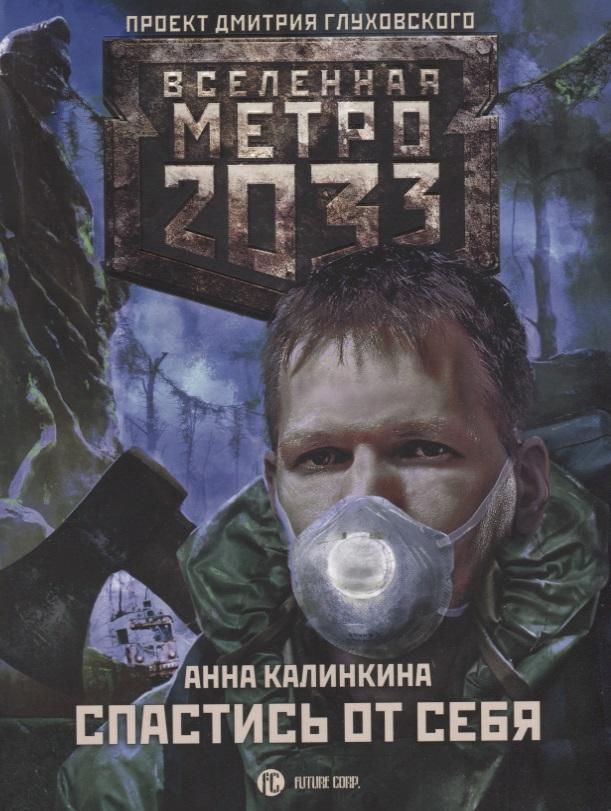Калинкина А. Метро 2033: Спастись от себя калинкина а в метро 2033 сумрачный свет комплект из 3 книг