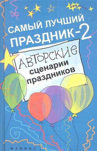Зернес С. Самый лучший праздник-2: авторские сценарии праздников самый лучший детский праздник