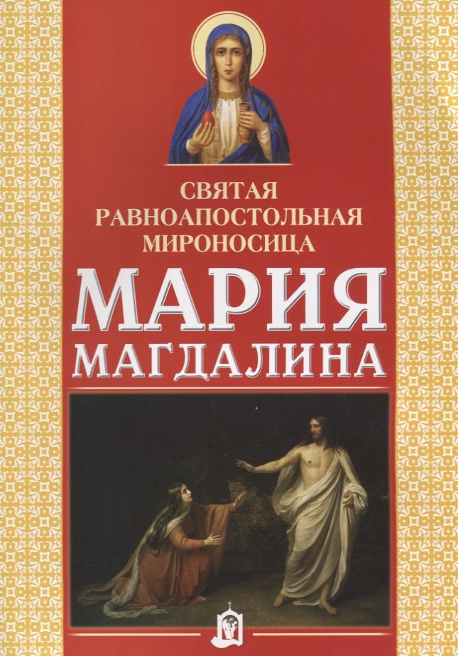 Платонова А. Святая равноапостольная мироносица Мария Магдалина св равноап мария магдалина