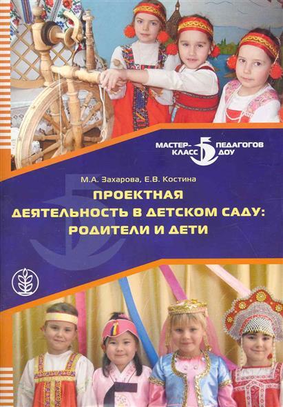 Проектная деятельность в дет. саду Родители и дети