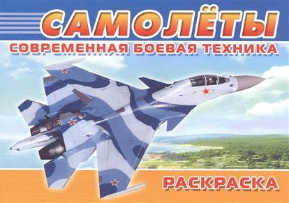 Современная боевая техника. Самолеты