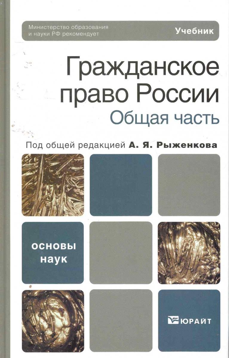 Рыженков А. (ред.) Гражданское право России Общая часть Учеб.