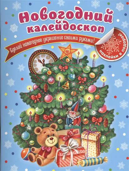 Квартник Т. Новогодний калейдоскоп. Сделай новогоднее украшение своими руками! Наклейки в подарок! украшение сделай сам ls19 diy
