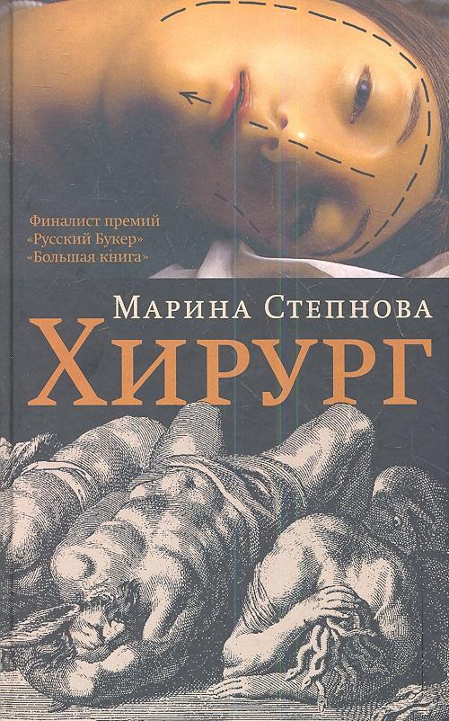 Степнова М. Хирург. Роман