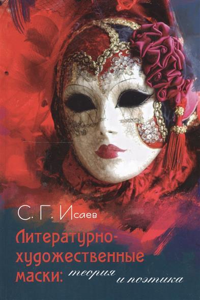цены Исаев С. Литературно-художественные маски: теория и поэтика