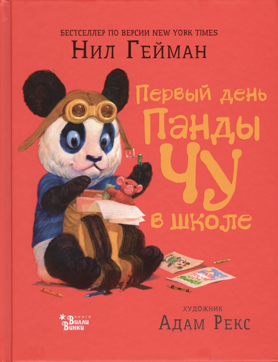 Гейман Н. Первый день панды Чу в школе tomy паровозик чу чу то3876
