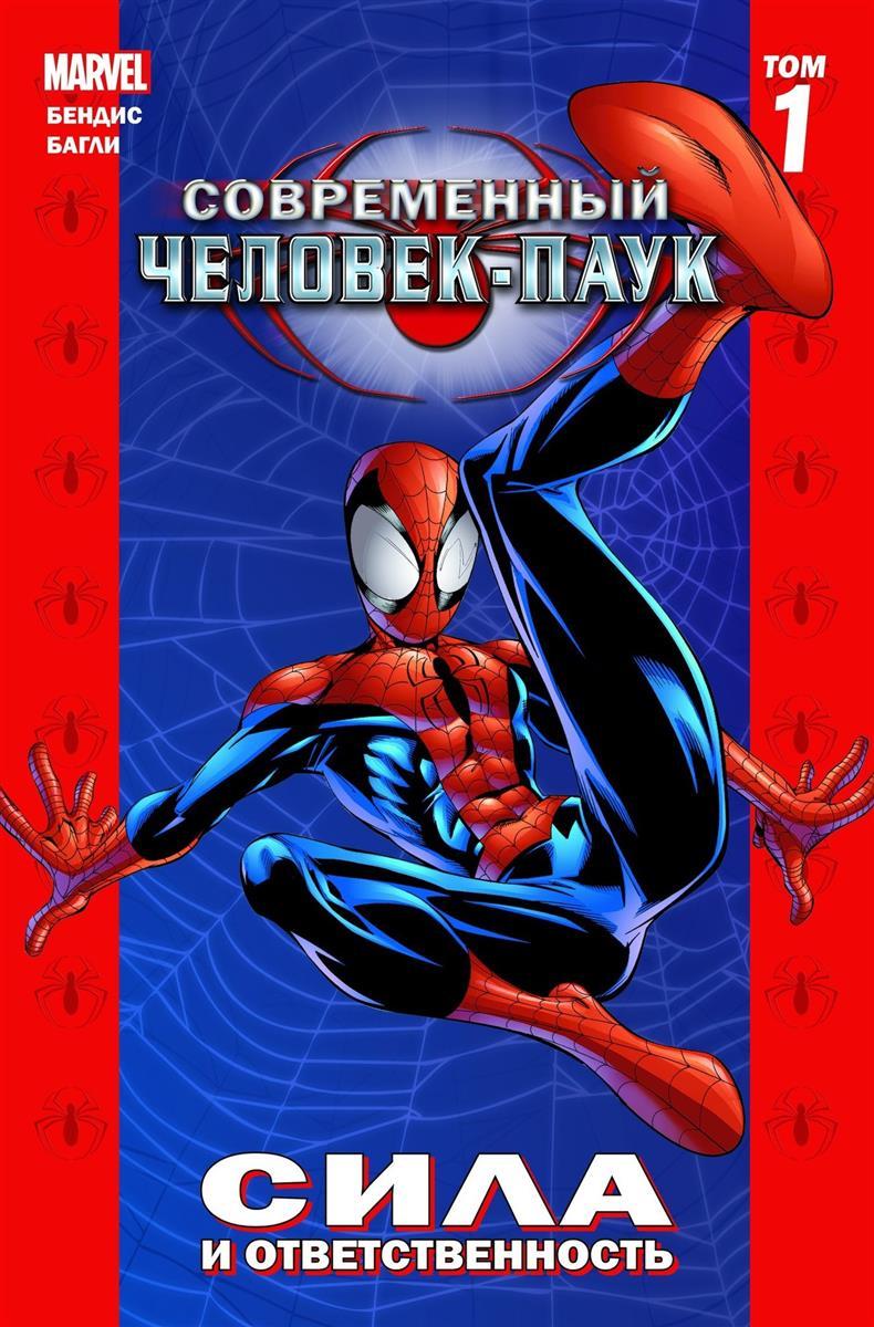 Бендис Б. Современный Человек-Паук. Том 1. Сила и ответственность бендис б багли м современный человек паук том 4 веном