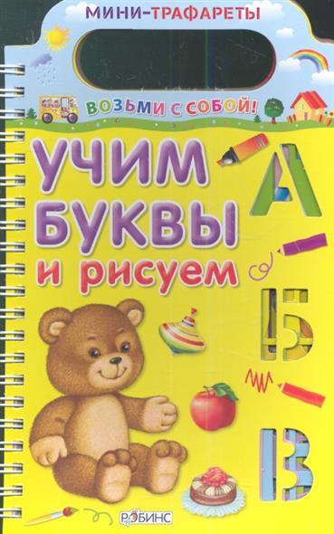 Тихонов А., Зайцева Н. Учим буквы и рисуем питер рисуем и учим буквы 5