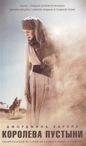 Хауэлл Дж. Королева пустыни