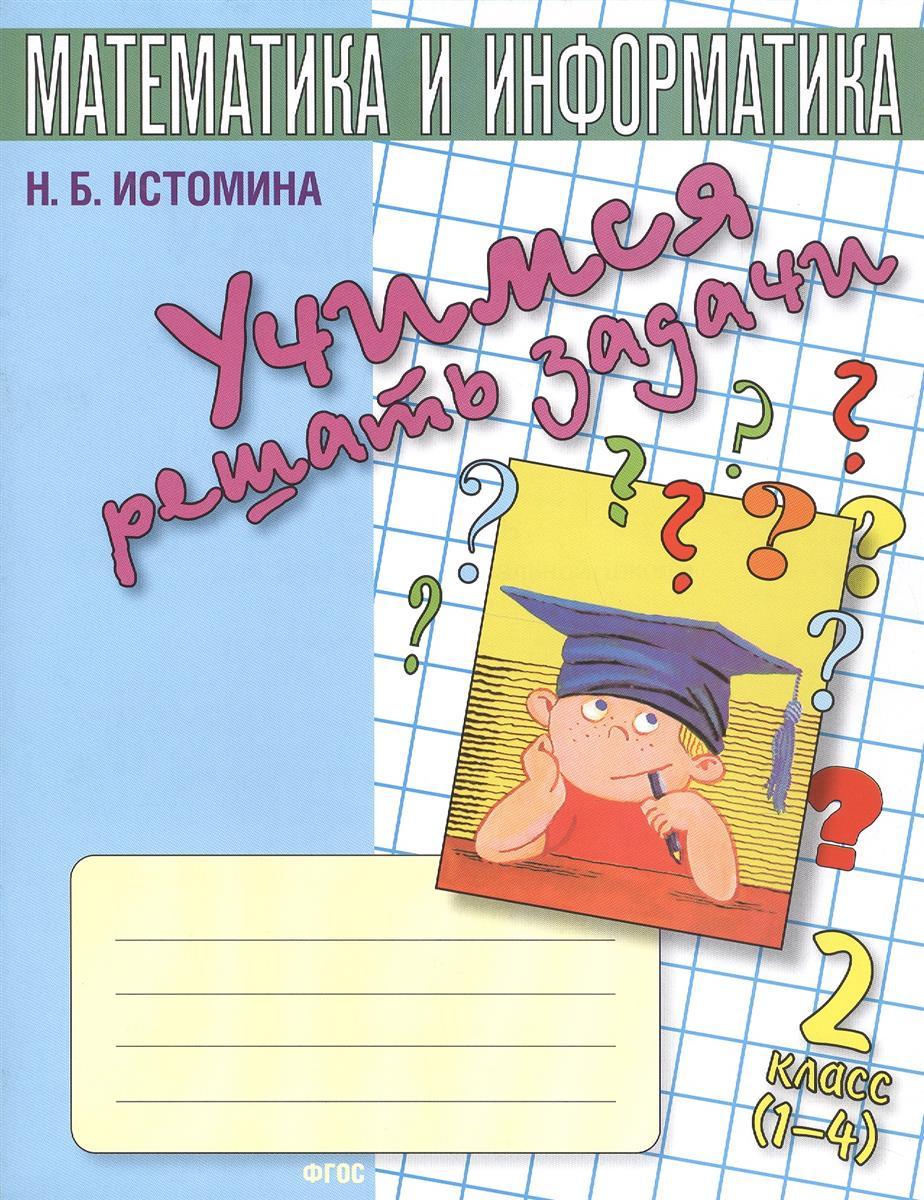 Математика и информатика. 2 класс. Учимся решать задачи. Тетрадь для начальной школы