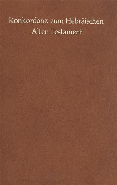 Konkordanz zum Hebraischen Alten Testament / Симфония на Ветхий Завет на древнееврейском языке