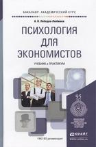 Психология для экономистов: Учебник и практикум для академического бакалавриата