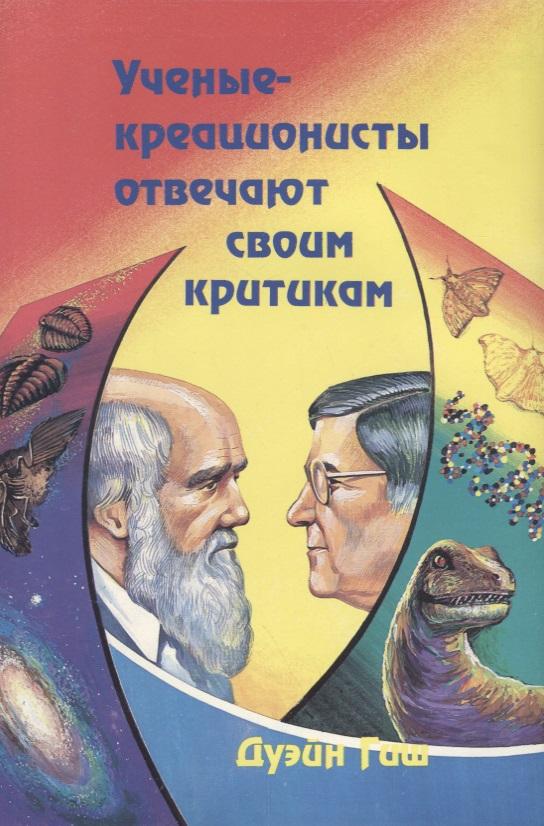 Ученые-креоционисты отвечают своим критикам