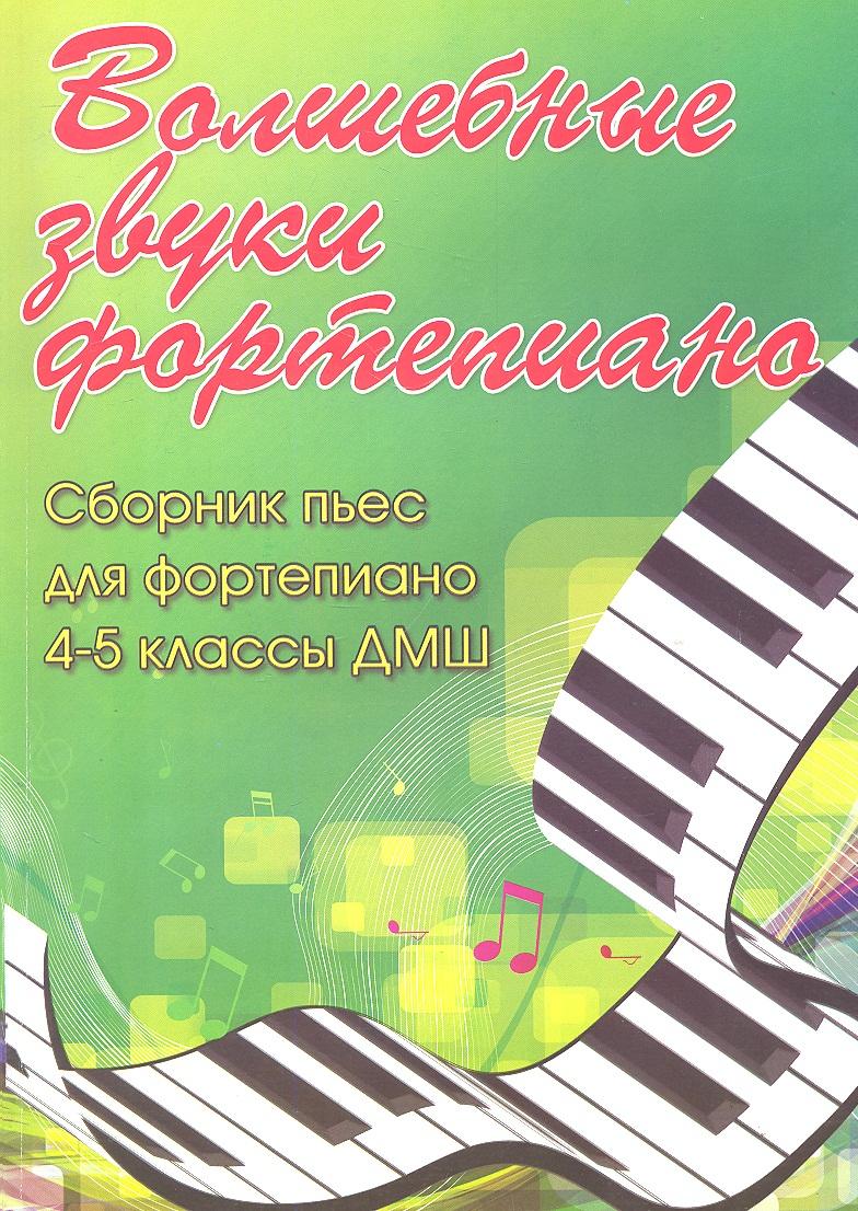 Барсукова С. (сост.) Волшебные звуки фортепиано Сборник пьес для фортепиано 4-5 классы ДМШ цена