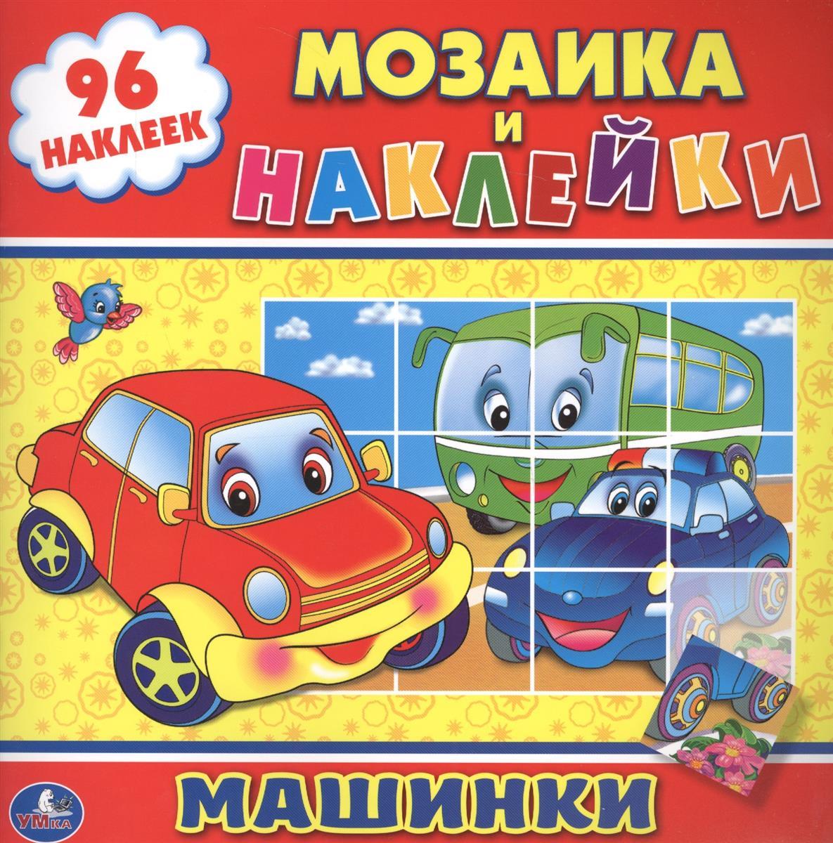 Козырь А. (ред.-сост.) Машинки. Мозаика и наклейки ISBN: 9785506010661