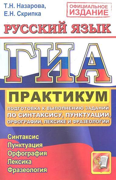 ГИА Русский язык Практикум Синтаксис Пунктуация…