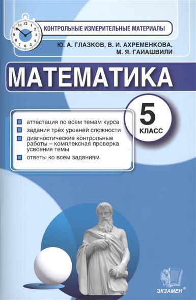 Глазков Ю., Ахременкова В., Гаиашвили М. Математика. 5 класс елизаров м ю библиотекарь