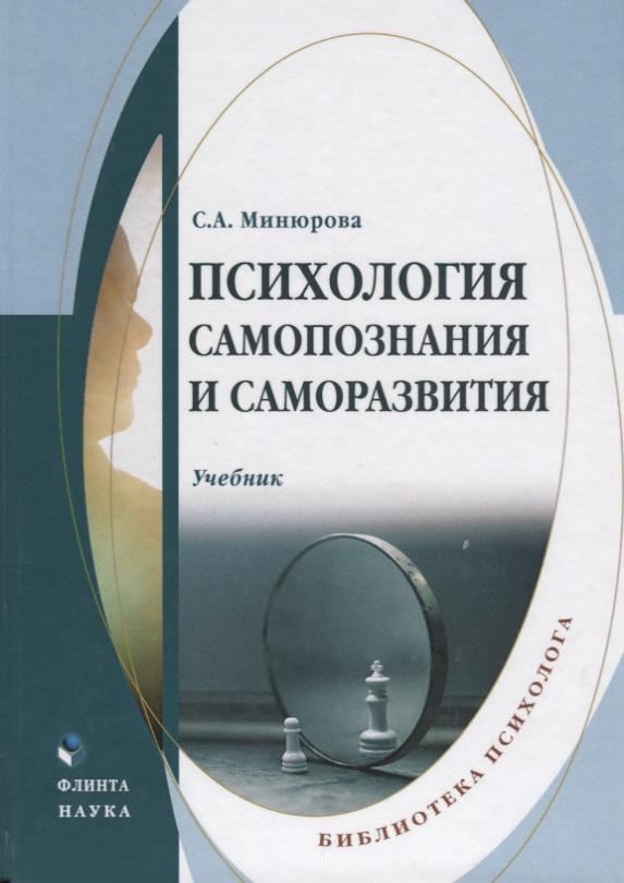 Минюрова С. Психология самопознания и саморазвития. Учебник