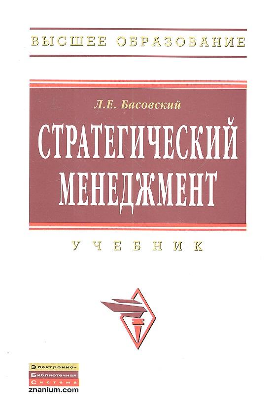 Басовский Л. Стратегический менеджмент. Учебник ISBN: 9785160051154 харченко в стратегический менеджмент учебник