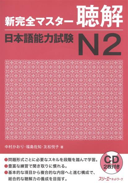 Tomomatsu Etsuko New Complete Master Series: JLPT N2 Listening (+CD) / Подготовка к квалифицированному экзамену по японскому языку (JLPT) N2 по аудированию (+CD) andou sakai imagawa yawara подготовка к аудированию по квалификационному экзамену по японскому языку jlpt на уровень 1