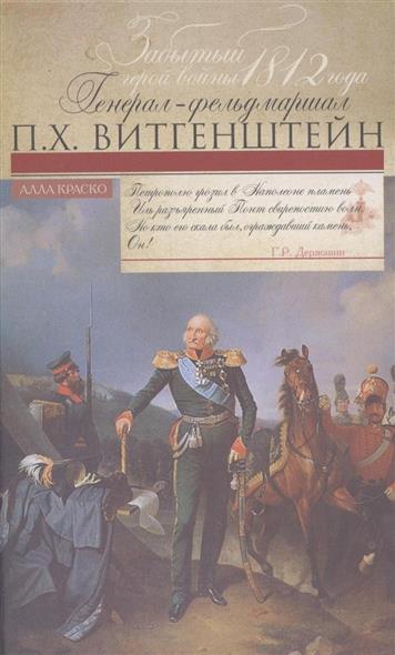 Краско А. Забытый герой войны 1812 года Генерал-фельдмаршал П.Х. Витгенштейн
