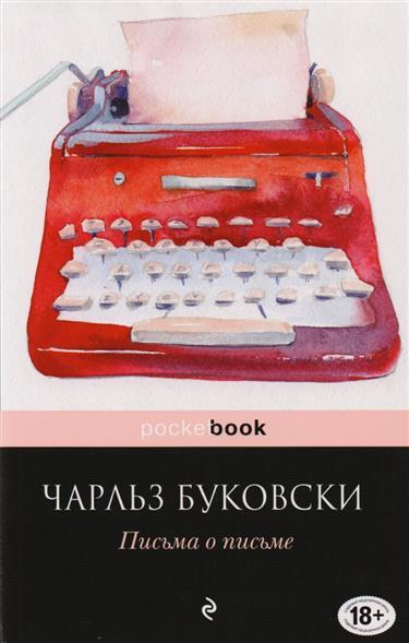 Буковски Ч. Письма о письме