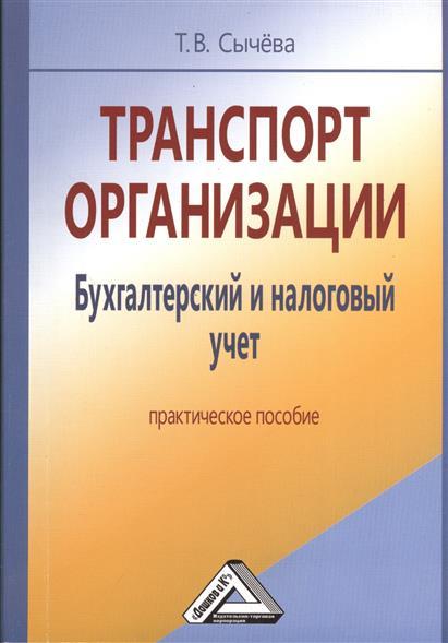 Сычева Т.: Транспорт организации. Бухгалтерский и налоговый учет. Практическое пособие