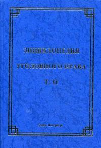 Энциклопедия уголовного права т.11