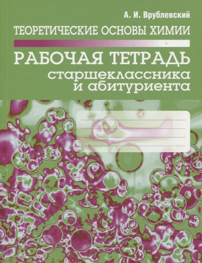 Врублевский А. Теоретические основы химии. Рабочая тетрадь старшеклассника и абитуриента цена 2017