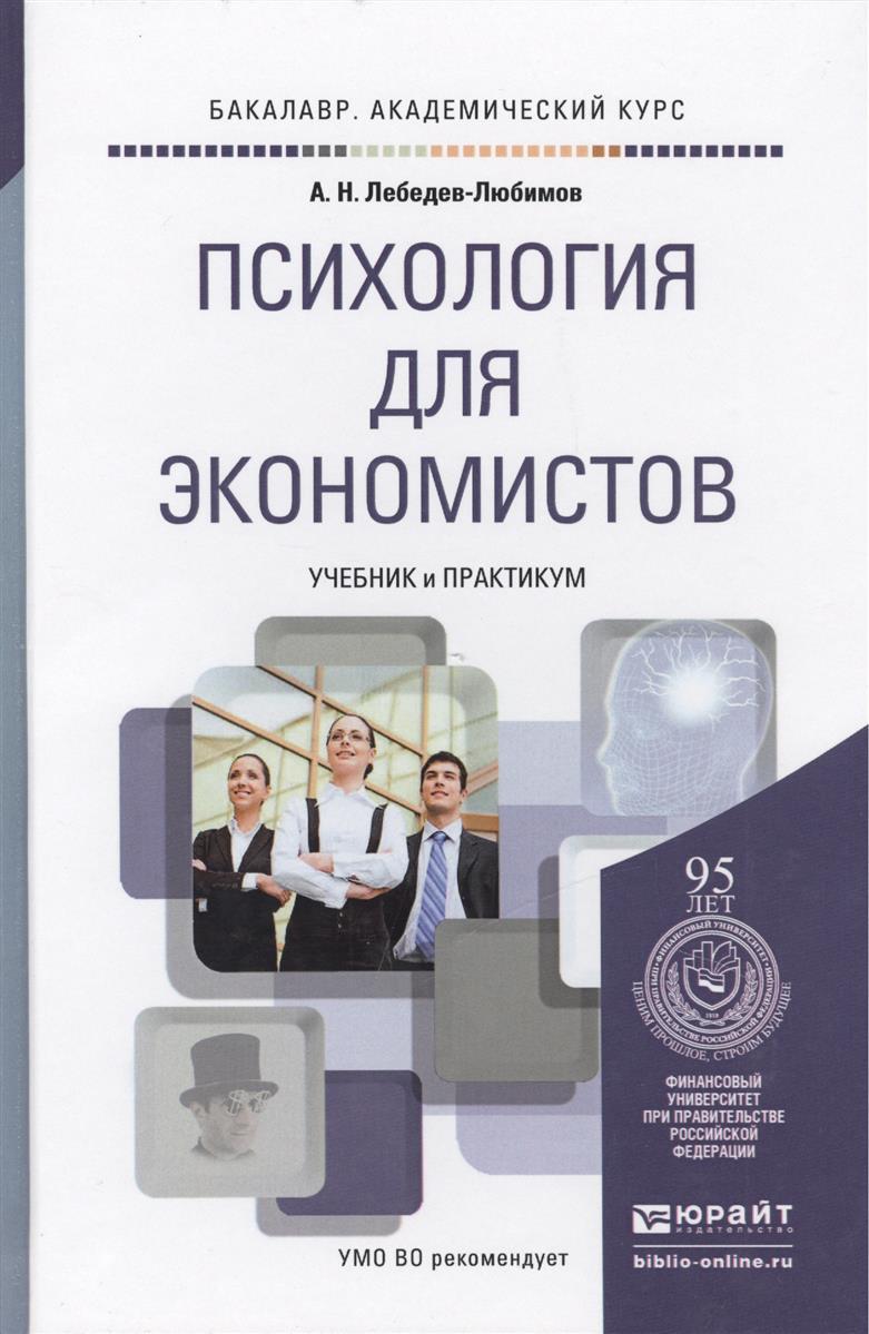 все цены на Лебедев-Любимов А. Психология для экономистов: Учебник и практикум для академического бакалавриата онлайн