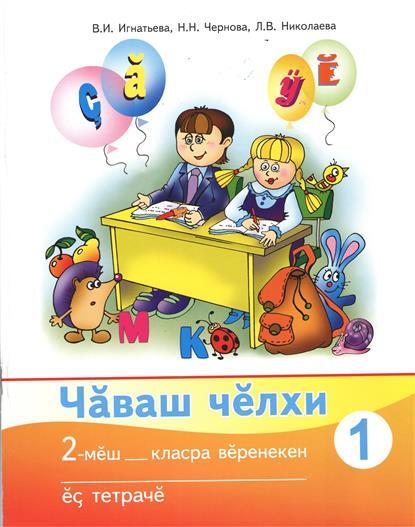 рабочая тетрадь часть гдз 2 языку 3 чувашскому по класс