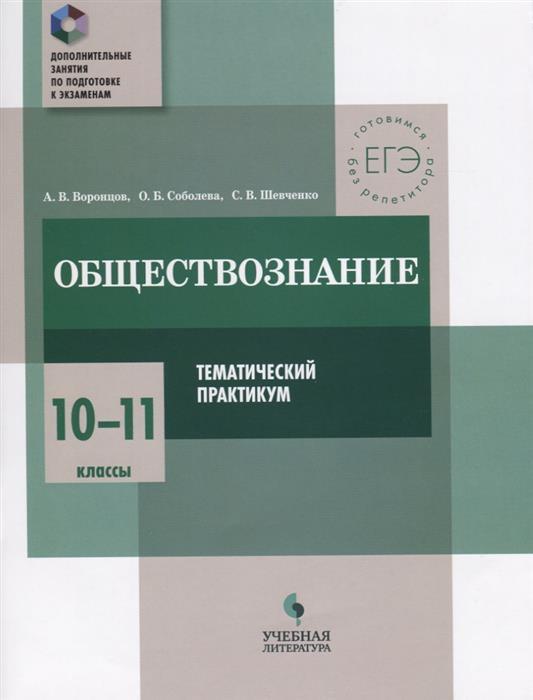 Воронцов А., Соболева О., Шевченко С. Обществознание. 10-11 класс. Тематический практикум