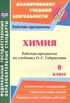 Химия. 8 класс. Рабочая программа по учебнику О.С. Габриеляна